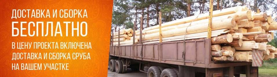 Бесплатная доставка в Московскую область до 80 км от МКАД